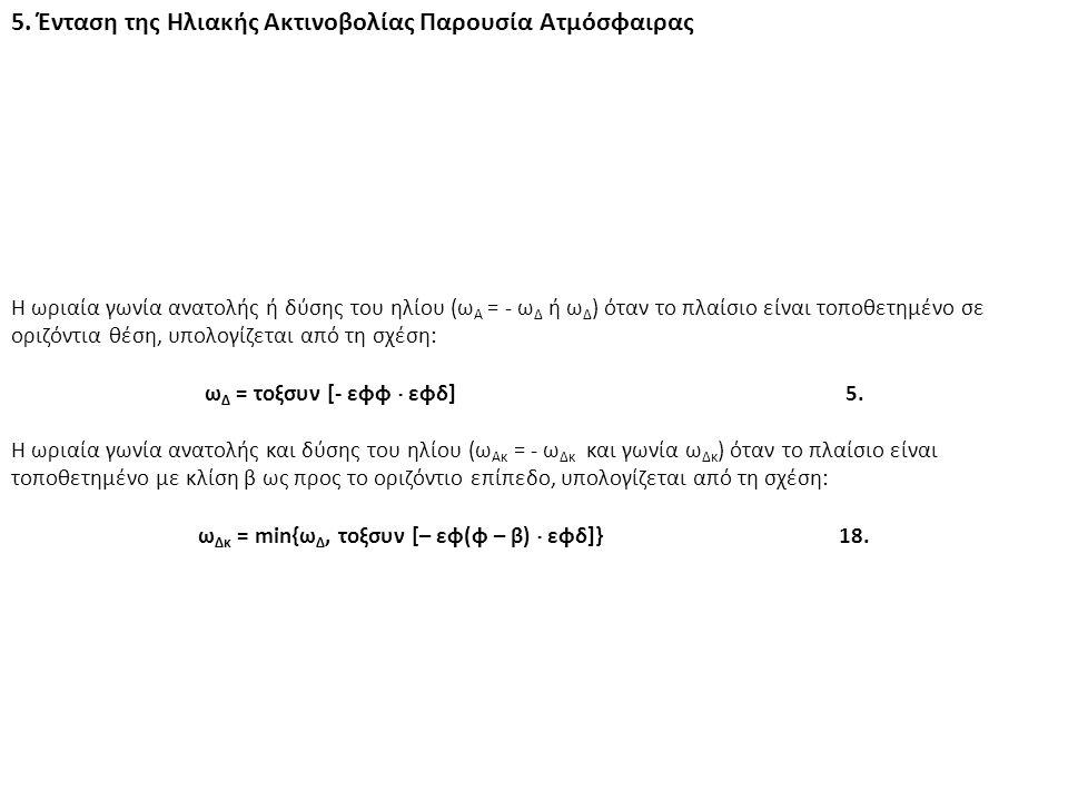 ωΔκ = min{ωΔ, τοξσυν [– εφ(φ – β)  εφδ]} 18.